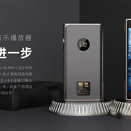 # Pro,更进一步   山灵 M6 Pro 安卓无损音乐播放器# 正式发布。